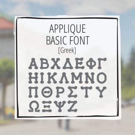 Sample Lettering Applique Basic 2