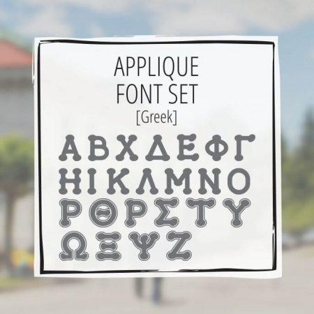 Sample Lettering Applique Greek Font Set