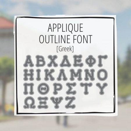 Sample Lettering Applique Outline 2