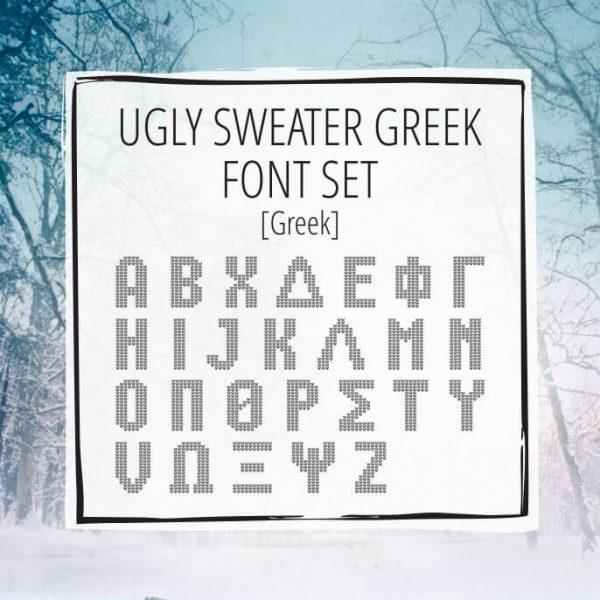 Sample Lettering Ugly Sweater Greek