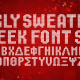 Ugly Sweater Blog Announcement